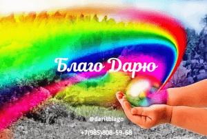 """Волонтерская деятельность """"БЛАГОДАРЮ"""""""