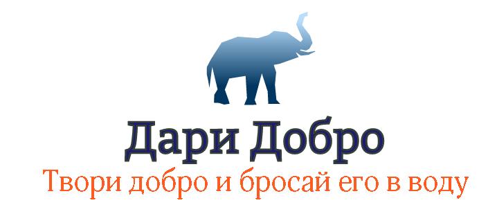 Волонтерская деятельность «БЛАГОДАРЮ»