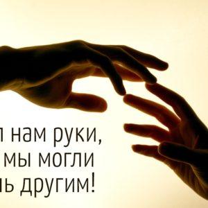 Просить о помощи не стыдно