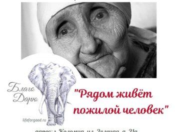 «Рядом живёт пожилой человек» | День пожилого человека |