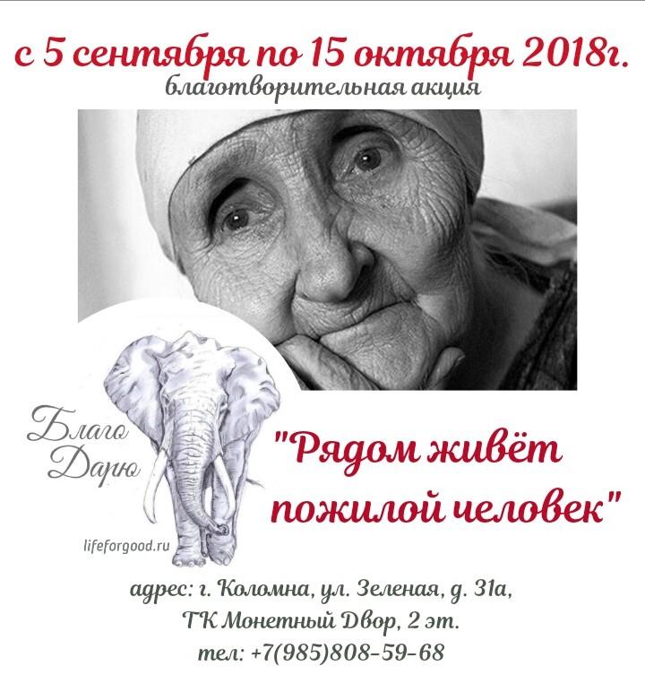 «Рядом живёт пожилой человек»   День пожилого человека  