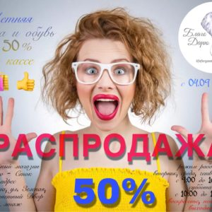 Распродажа — 50%