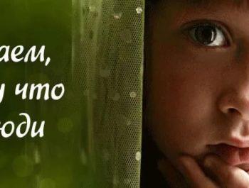 Поможем вместе детям, потому-что мы люди!