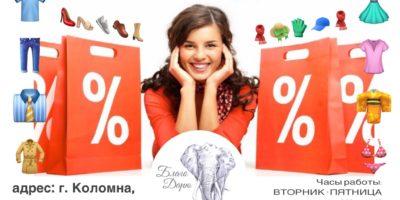 Социальный магазин «Благо Дарю»